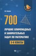 Эдуард Балаян - 700 лучших олимпиадных и занимательных задач по математике. 5-6 классы обложка книги