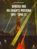Дмитрий Хазанов: Войска ПВО на защите Москвы. 19411945 гг. К 75летию начала контрнаступления советских войск