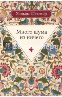 Купить Уильям Шекспир: Много шума из ничего ISBN: 978-5-521-00534-5