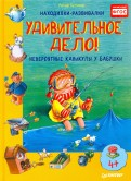 Ральф Бутчкоф - Удивительное дело! Невероятные каникулы у бабушки. ФГОС обложка книги