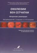 Астахов, Тульцева, Гацу: Окклюзии вен сетчатки