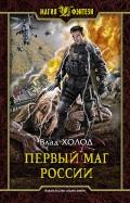 Влад Холод: Первый маг России