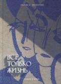 Лариса Желенис - Всё - только жизнь обложка книги