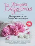 Татьяна Веденская: Неотразимая, или Основы женского шарма