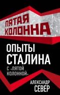 Александр Север: Опыты Сталина с