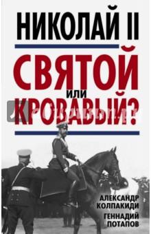 Николай II. Святой или кровавый? - Колпакиди, Потапов