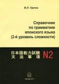 Владимир Орлов: Справочник по грамматике японского языка (2й уровень сложности)