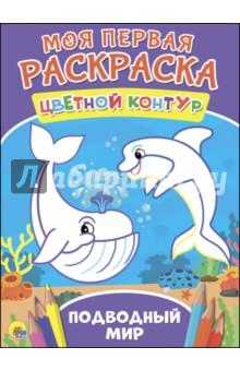 Купить Подводный мир ISBN: 978-5-378-27279-2