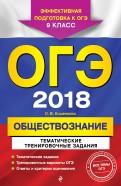 Ольга Кишенкова: ОГЭ 2018. Обществознание. 9 класс. Тематические тренировочные задания