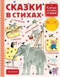 Михалков, Барто, Чуковский: Сказки в стихах