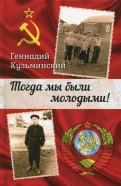 Геннадий Кузьминский: Тогда мы были молодыми!