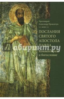 Послания святого апостола Павла. Комментарии и богословие - Александр Протоиерей