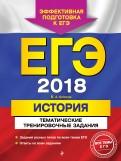 Валерий Клоков: ЕГЭ 2018. История. Тематические тренировочные задания