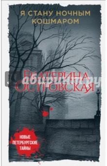 Купить Екатерина Островская: Я стану ночным кошмаром ISBN: 978-5-699-98586-9