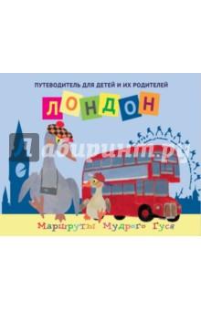 Лондон. Путеводитель для детей и их родителей