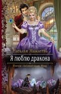 Наталья Мамлеева: Я люблю дракона