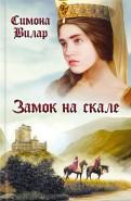 Симона Вилар: Замок на скале