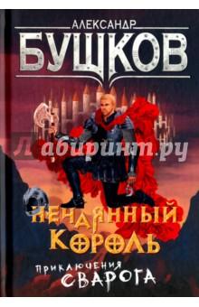 Сварог. Нечаянный король - Александр Бушков