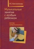 Ирина Константинова: Музыкальные занятия с особым ребенком. Взгляд нейропсихолога