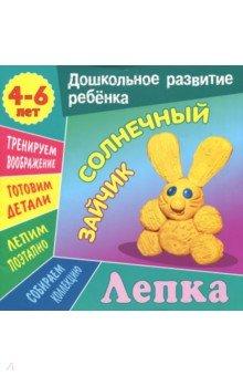 Купить Лепка. Солнечный зайчик ISBN: 978-985-17-1426-7