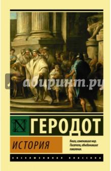 Купить Геродот: История ISBN: 978-5-17-103737-6
