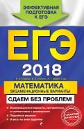 Бабат, Седова, Ситкин: ЕГЭ-2018. Математика. Экзаменационные варианты. Сдаем без проблем!