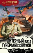 Евгений Сухов: Литерный поезд генералиссимуса