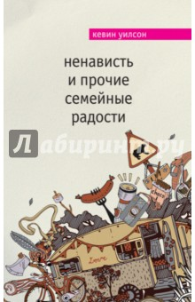 Купить Ненависть и прочие семейные радости ISBN: 978-5-699-97455-9