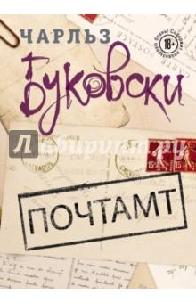 Купить Почтамт ISBN: 978-5-699-98509-8