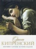 Елизавета Орлова: История русской живописи. Орест Кипренский