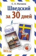 Сергей Матвеев: Шведский за 30 дней