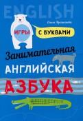 Ольга Крашакова: Занимательная английская азбука. Игры с буквами
