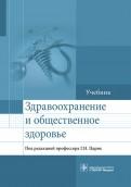Царик, Ивойлов, Шпилянский: Здравоохранение и общественное здоровье. Учебник