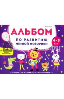 Купить Виктория Белых: Альбом по развитию мелкой моторики. 4-5 лет ISBN: 978-5-222-29332-4