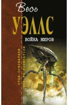 Купить Война миров ISBN: 978-5-699-98219-6