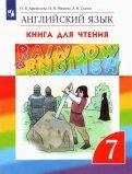 Афанасьева, Михеева, Сьянов: Английский язык. 7 класс. Книга для чтения