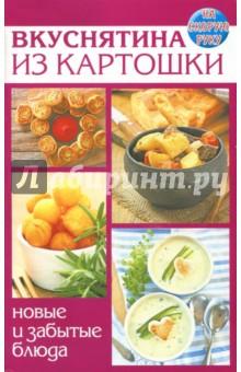 Вкуснятина из картошки. Новые и забытые блюда