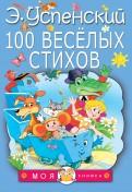 Эдуард Успенский - 100 веселых стихов обложка книги