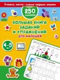 Валентина Дмитриева: Большая книга заданий и упражнений для малышей 4-5 лет