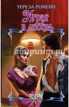 Купить Играя в любовь ISBN: 978-5-17-094832-1
