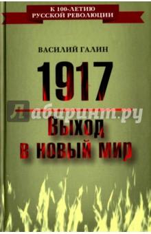 Купить Василий Галин: 1917. Выход в новый мир ISBN: 978-5-906947-90-1