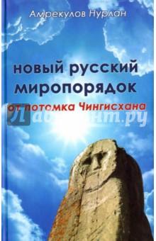 Купить Новый русский миропорядок от потомка Чингисхана ISBN: 978-5-906947-71-0