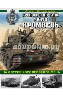 Крейсерский танк Mk.VIII Кромвель. На острие королевского меча - Алексей Широкорядов