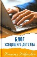 Наталья Навроцкая — Блог уходящего детства обложка книги