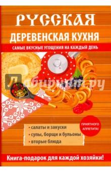 Купить Русская деревенская кухня ISBN: 978-5-386-11117-5
