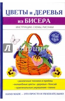 Цветы и деревья из бисера - Светлана Ращупкина