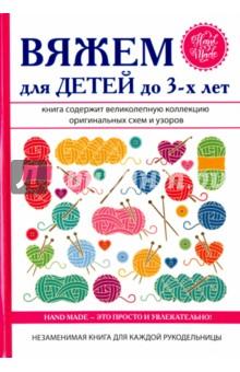 Купить Елена Каминская: Вяжем для детей до 3-х лет ISBN: 978-5-386-11196-0