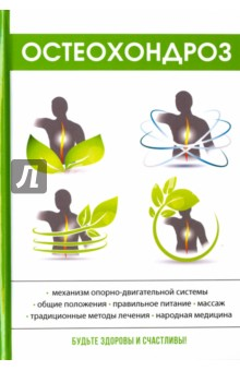 Остеохондроз - Ирина Калюжнова