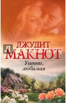 Купить Уитни, любимая ISBN: 978-5-17-104479-4