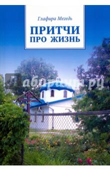 Купить Притчи про жизнь ISBN: 978-5-88010-388-1